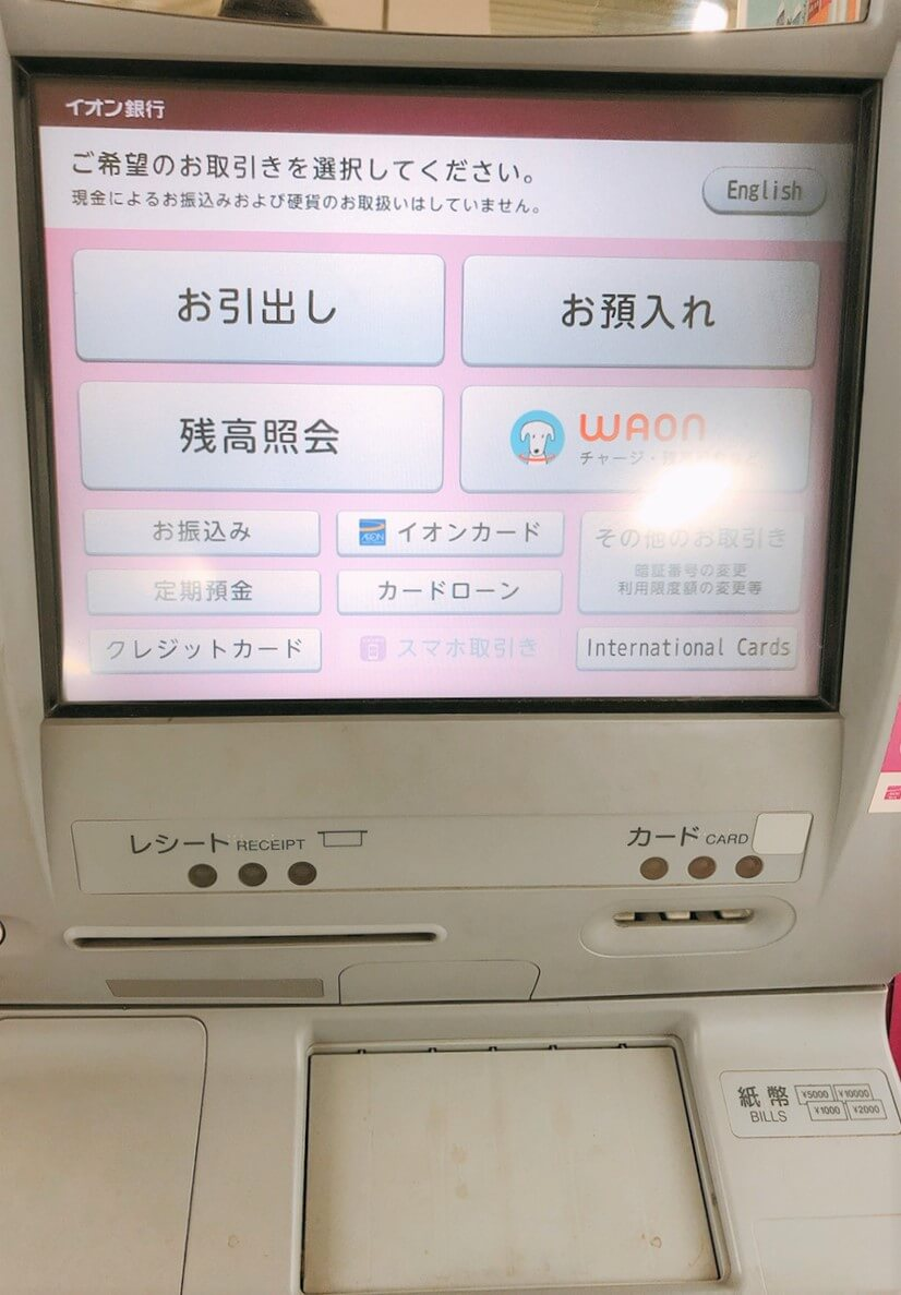 銀行ATMの写真